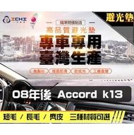 【麂皮】08年後 Accord 8代 k13 避光墊 / 台灣製、工廠直營 / accord8避光墊 accord避光墊 accord 避光墊 accord 麂皮 儀表墊 遮陽墊
