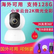 小米海外雲台版米家智能攝像機頭360度2K版監控1080P高清網絡夜視