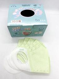 【格安德限時特價】3D 三次元兒童醫療口罩 50片/盒(淡綠)