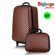 hot BigBagsThailand MZ Polo กระเป๋าเดินทาง ล้อลาก ระบบรหัสล๊อค 4 ล้อคู่หลัง เซ็ทคู่ 24 นิ้ว/14 นิ้ว รุ่น New luxury 99324 (Brown)
