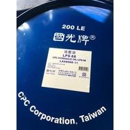 【中油CPC-國光牌】液壓油、LPS-68、LPS-46、LPS-32,200公升/桶【高級液壓油】