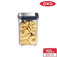 【OXO】POP不鏽鋼保鮮收納盒0.9L(食材收納/單手開關)