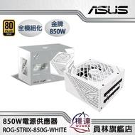 【華碩ASUS】ROG-STRIX-850G-WHITE 850W電源供應器