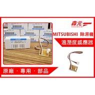 【森元電機】MITSUBISHI 除濕機用 溫溼度感應器 整機維修(MJ-180KX.MJ-180LX.MJ-180MX可用