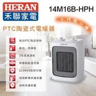 禾聯HERAN 三秒速熱 陶瓷式電暖器 14M16B-HPH