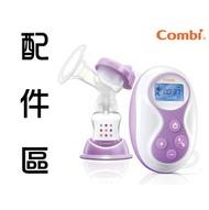 日本 Combi 自然吸韻吸乳器配件(手動上蓋、 電動上蓋、 導管、矽膠罩)