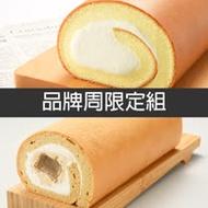 【亞尼克】原味生乳捲+黃豆粉蕨餅生乳捲【品牌周限定】