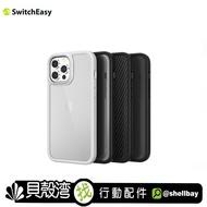 Switch Easy AERO Plus 極輕薄軍規防摔手機殼 iPhone 13全系列