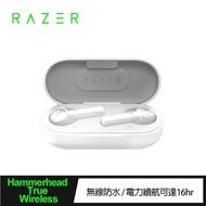 【Razer 雷蛇】Hammerhead True Wireless★戰錘狂鯊電競真無線藍芽耳機