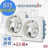 (2入組)正豐 8吋百葉吸排扇/通風扇/排風扇/窗扇 (GF-8A)風強且安靜