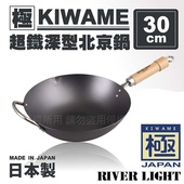 《RIVER LIGHT》日本〈極KIWAME〉超鐵深型北京鍋-原木柄-日本製30cm(30CM)