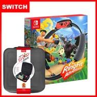 【現貨供應】任天堂 Switch 健身環大冒險同捆組+健身環專用豪華全配件收納包+玻璃貼+果凍套類比套組