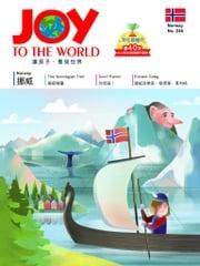 Joy to the World No.246 佳音英語世界雜誌[有聲書]