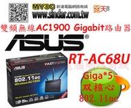 華碩 RT-AC68U 双核心處理器 802.11ac 雙頻無線 1900Mbps Gigabit 免運費