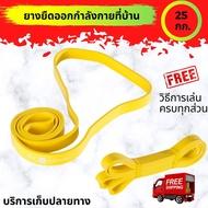 โปรโมชั่น ยางยืดออกกำลังกาย 25 กก. Resistant band สีเหลือง ราคาถูก ยางยืดออกกำลังกาย ยางยืดออกกําลังกาย ราคา ยางยืดออกกําลังกายขา