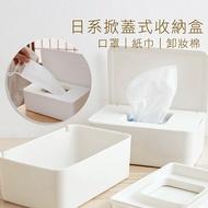 日本 SP SAUCE 掀蓋式口罩盒 密封壓條口罩收納盒 濕紙巾收納盒 手套收納盒 多功能密封掀蓋收納盒 外出衛生紙盒