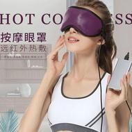 震動按摩眼罩usb充電寶加熱發熱電熱護眼貼眼睛眼部 熱敷 雙12購物節