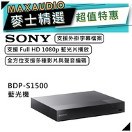 【可議價~】 SONY  BDP-S1500   Full HD 藍光播放器 S1500 黑色   藍光機  