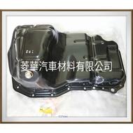 菱華汽材 SAVRIN 2.4 引擎油底殼 2006年~2013年 中華三菱正廠 1200A182