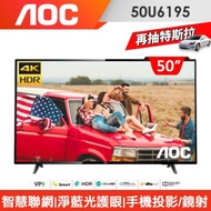 ★買AOC抽特斯拉★AOC 50型 4K HDR+聯網液晶顯示器50U6195+視訊盒