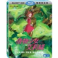 借物少女艾莉緹 (BD+DVD) 雙碟限定版 藍光BD -吉卜力工作室動畫/米林宏昌監督