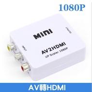 AV轉HDMI轉換器 AV轉HDMI 電視盒 PS4 播放器 1080P 電視棒 PS2 PC AV to HDMI