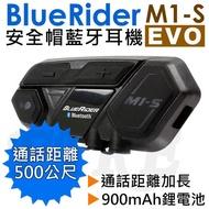 【附夾具+金屬扣具】鼎騰BLUERIDER M1-S EVO 安全帽藍芽耳機 M1-S 大電池版 機車 重機 對講 M1