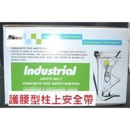 【東福建材行】含稅 柱上型安全帶 / HC-113 / 日式桿上安全帶 / 工業用柱上型安全帶小鉤 /