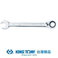 【KING TONY 金統立】KING TONY 專業級工具 雙向快速棘輪扳手 8mm KT373208M(KT373208M)
