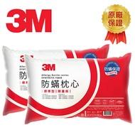 3M健康防蹣枕心-標準型2入 全店79折↘ 折後 888|台灣製造|原廠保證