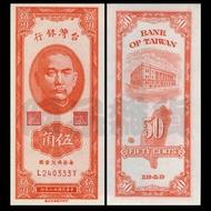 阿呆雜貨 現貨實拍 小票幅 民國38年 橘色 全新 真鈔 無折 1949 台灣 新 舊台幣 五角 紙鈔 鈔票 5角