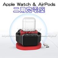【二用充電底座】Apple Watch + AirPods 二合一充電矽膠底座-ZY