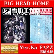 【現貨】【大頭宅】雪焰工作室  MG-52 Ver.KA FAZZ 鋼彈 KA版 模型  專用水貼 MG