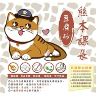 熊本課長豆腐貓砂 日本豆腐砂/原味/除臭貓砂/消臭貓砂/凝結貓砂