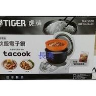 長美家電 TIGER 虎牌電子鍋 JAX-S10R / JAXS10R 電子鍋6人份 ~日本原裝
