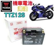 《桃園電池》湯淺 YUASA TTZ12S  YTZ12S 12號機車電池(9號加強型)重型機車電瓶  超商取貨