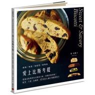 愛上比斯考提:從義式經典到美式創意口味,會攪拌就會做!配茶、下酒、沾咖啡,45款甜&鹹百變脆餅配方<啃書>
