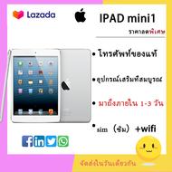 พร้อมส่ง Apple แท็บเล็ต ipadmini 1 ไอแพดมิน1 16G WIFI ของแท้ 100% มือ2 ไอแพดmini มือสอง อุปกรณ์ครบชุด ไอแพด