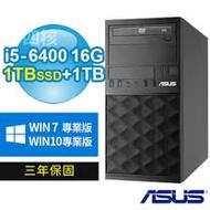 ASUS 華碩 B250 商用電腦(i5-6400/16G/1TBSSD+1TB/DVDRW/Win7/Win10專業版/三年保固)