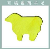 【天竺鼠車車羊毛氈材料】紐西蘭ASHFORD-可瑞戴爾羊毛[10克]C59螢光黃