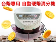 EH001 台幣專用 數硬幣 點鈔硬幣自動分幣機 清點機 硬幣清分 點鈔機 點幣機 硬幣機 硬幣分類 零錢清點 數幣機