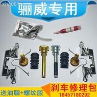 現貨∋專用于日產驪威前后剎車修理包分泵銷螺絲卡鉗導向銷剎車片卡簧片