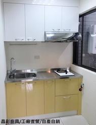 一字型廚房/廚具/廚櫃/流理台   總長150公分 保固一年 另有販售油煙機.瓦斯爐.烘碗機及五金配備