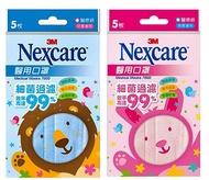 3M Nexcare  醫用口罩兒童適用 5枚/包 (藍色.粉色2種可選)