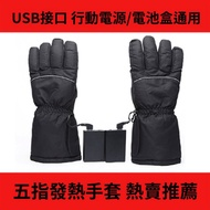 冬季保暖usb五指電熱手套 電池盒加熱手套 加厚暖手發熱手套 可保固