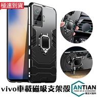 Vivo X50 PRO Y12 Y15 Y19 Y50 手機殼 黑豹鎧甲 全包 防摔 車載支架 指環扣 保護殼 手機套