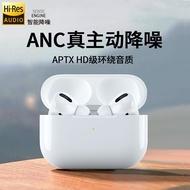 【台灣現貨】【ANC主動降噪 洛達1562A】主動降噪無線藍牙耳機雙耳適用于AirPods Pro3代充電倉蘋果華為通用