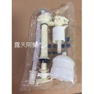 水電阿蘭- 和成 阿爾卑斯 C300 C4232 C4230 馬桶 水箱 零件 進水器 副廠 【進水】