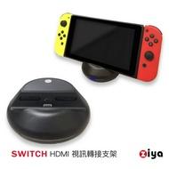 【ZIYA】任天堂 Switch 副廠 HDMI 視訊轉接支架 3in1(美型圓形飛碟款)
