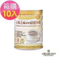 【有其田】有機芝麻20穀植物奶-無添加糖(750g/罐x10)